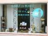 lettrage vitrine 5